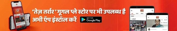 Tez Tarrar App