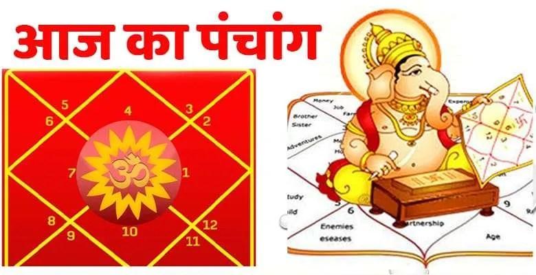 Aaj Ka Hindu Panchang