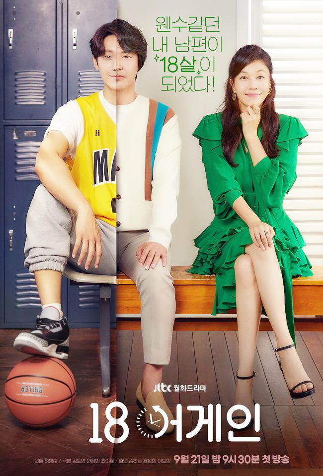 18 Again [Eng-Sub] 18 어게인 | Korean Drama Best 10