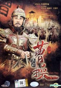 Cao Cao 2015 [Eng-Sub] | 曹操 | Chinese Drama | Best Chinese Drama