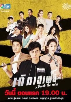 Dek Seple | เด็กเสเพล | Thai Drama | Thai Lakorn | Best Drama 2020
