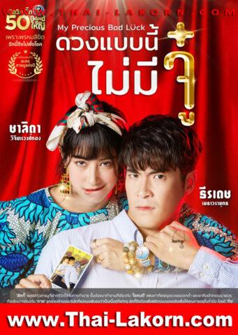 Duang Baeb Nee Mai Mee Ju, ดวงแบบนี้ไม่มีจู๋, Thai Drama, Thai Lakorn, Thai Movie, ละครไทย, ละครไทยสนุกๆ, ละครไทย 2021, ละครช่อง, dramacool, Best