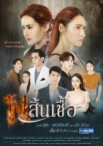 Fai Sin Chua, ไฟสิ้นเชื้อ, Thai Drama, thaidrama, thailakorn, thailakornvideos, thaidrama2020, thaidramahd, meelakorn, lakornsod, klook, seesantv, viu, raklakorn, dramacool