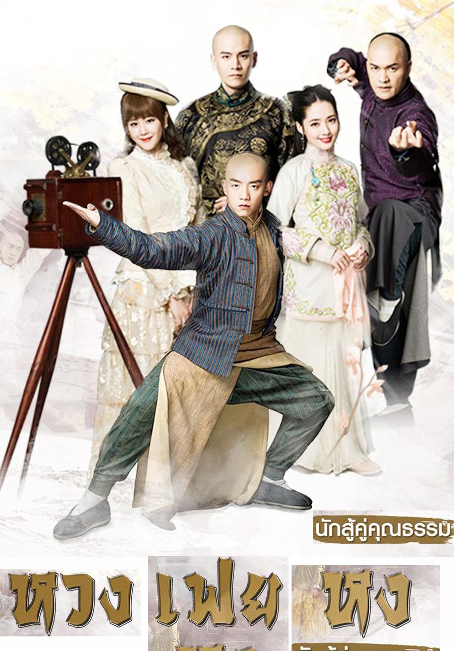Huang Fei Hong | หวงเฟยหง นักสู้คู่คุณธรรม