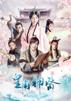 Imperial Physician Huangfu [Eng-Sub] 皇甫神医 | Chinese Drama | Best Chinese Drama 2018