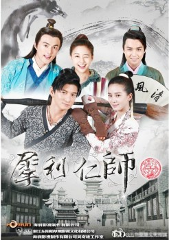 Incisive Great Teacher โรงเรียนป่วนก๊วนศิษย์แสบ พากย์ไทย | Chinese Drama Best 2014