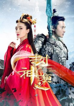 Investiture of the Gods [Eng-Sub] 封神 | Chinese Drama Best 2019