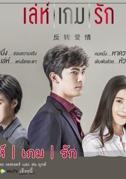 Leh Game Rak | เล่ห์เกมรัก | Thai Drama | Thai Lakorn | Best Drama 2020