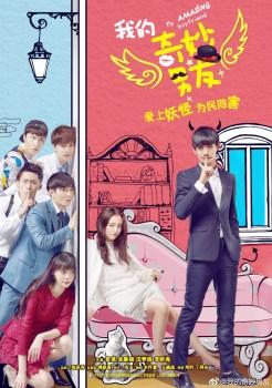 My Amazing Boyfriend [Eng-Sub] 我的奇妙男友 | Chinese Drama | Best Chinese Drama 2016