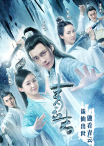 Noble Aspirations - The Legend of Chusen - จูเซียน กระบี่เทพสังหาร