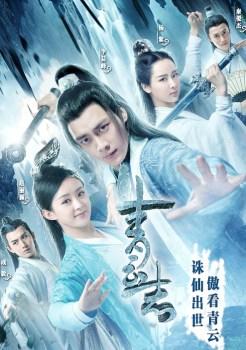 Noble Aspirations | The Legend of Chusen | จูเซียน กระบี่เทพสังหาร พากย์ไทย | Chinese Drama Best 2016