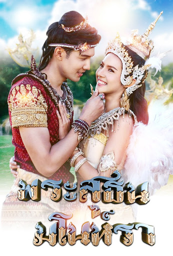 Pra Suthon Manora | พระสุธน มโนห์รา