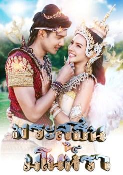 Pra Suthon Manora | พระสุธน มโนห์รา | Thai Drama | Thai Lakorn | Best Drama 2020