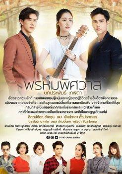 Prom Pissawat | พรหมพิศวาส | Thai Drama Best | Thai Lakorn | Best Drama 2020