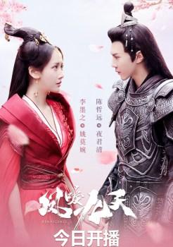 Renascence ซับไทย 凤唳九天 | Chinese Drama Best 2020