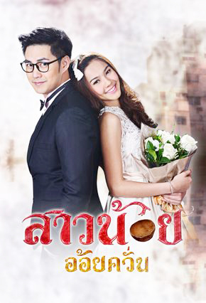 Sao Noi Oi Khwan | สาวน้อยอ้อยควั่น | Thai Drama Best 37 END