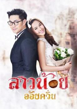 Sao Noi Oi Khwan | สาวน้อยอ้อยควั่น | Thai Drama | Thai Lakorn | Best Drama 2015