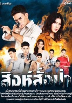 Singh Sang Pa | สิงห์สั่งป่า | Thai Drama | Thai Lakorn | Best Drama 2020
