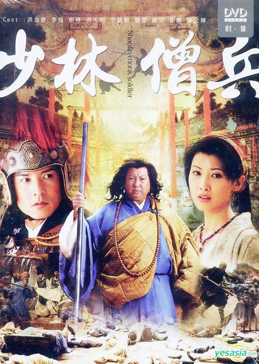 The Shaolin Warriors ศึกเส้าหลินสองมังกร Chinese Drama Best 23