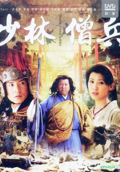 The Shaolin Warriors ศึกเส้าหลินสองมังกร พากย์ไทย | Chinese Drama Best 2008