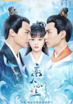 The Sleepless Princess | คำสาปนิทราอลวน ซับไทย | Chinese Drama Best 2020