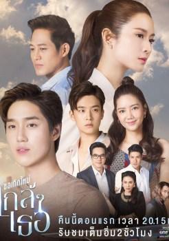 Kor Kerd Mai Klai Klai Ter | ขอเกิดใหม่ใกล้ๆ เธอ | Thai Drama | Thai Lakorn | Best Drama 2020