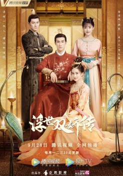 Legend of Two Sisters In the Chaos [Eng-Sub] 十国千娇 Best Chinese Drama Best 2020