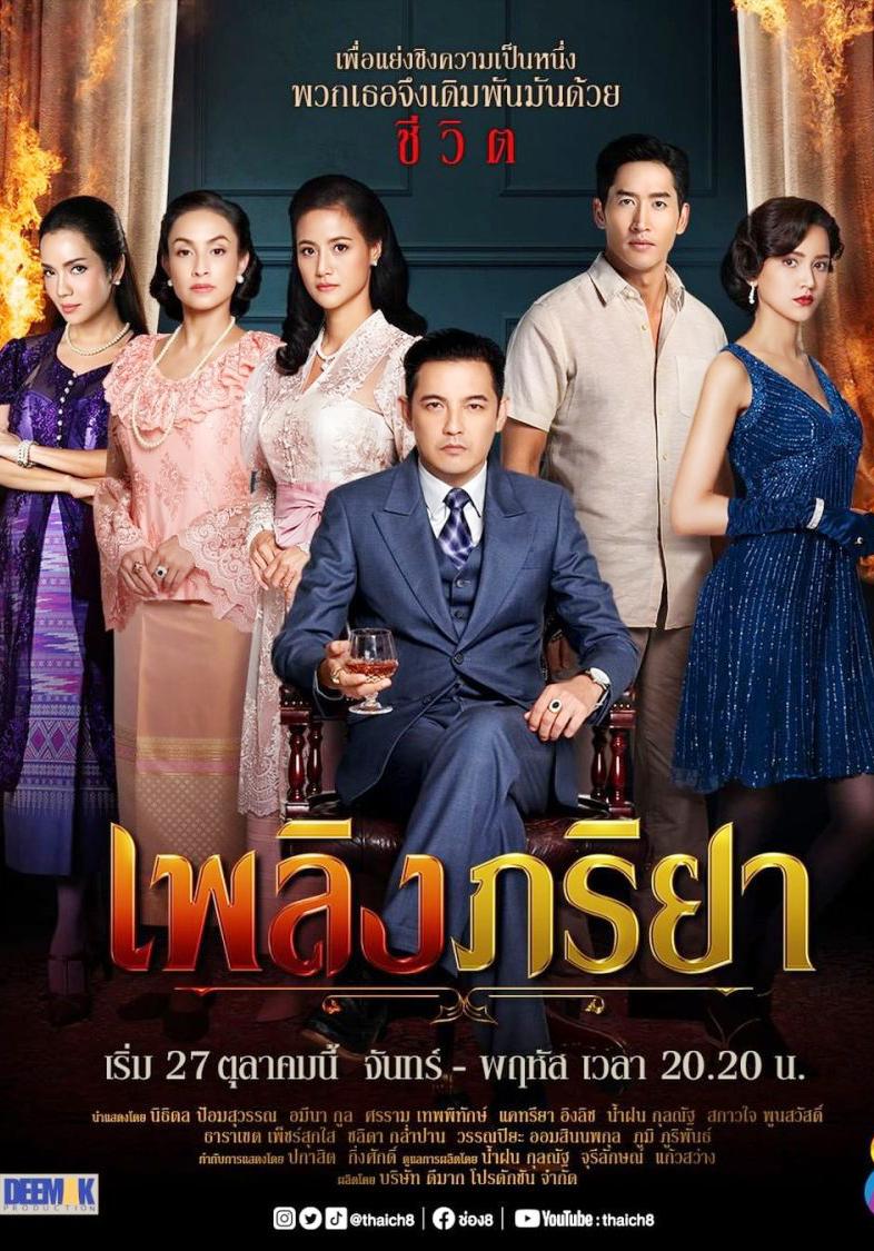 Plerng Phariya, เพลิงภริยา, Thai Drama, thaidrama, thailakorn, thailakornvideos, thaidrama2020, thaidramahd, klook, seesantv, viu, raklakorn, dramacool, Best 2020