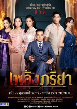 Plerng Phariya | เพลิงภริยา | Thai Drama | thaidrama | thailakorn | thailakornvideos | thaidrama2020 | thaidramahd | klook | seesantv | viu | raklakorn | dramacool Best 2020