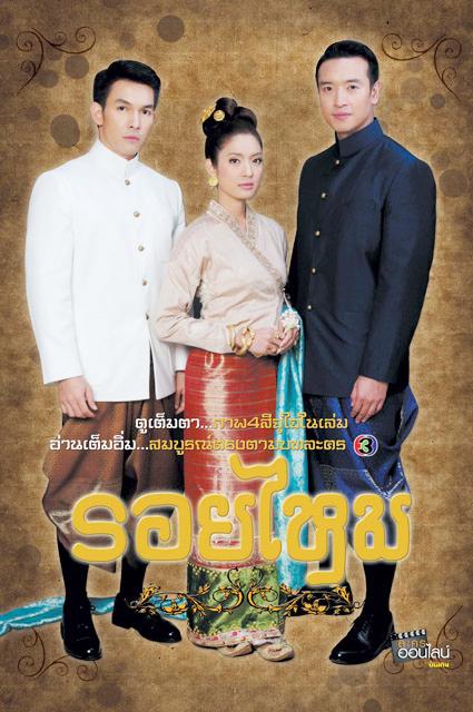 Roy Mai, รอยไหม, Thai Drama, thaidrama, thailakorn, thailakornvideos, thaidrama2020, thaidramahd, klook, seesantv, viu, raklakorn, dramacool