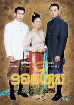 Roy Mai | รอยไหม | Thai Drama | thaidrama | thailakorn | thailakornvideos | thaidrama2020 | thaidramahd | klook | seesantv | viu | raklakorn | dramacool Best 2020