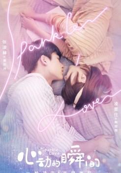 Sparkle Love ซับไทย 心动的瞬间 Chinese Drama Best 2020