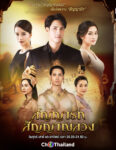 Sunya Ruk Sunya Luang, สัญญารักสัญญาณลวง, Thai Drama, thaidrama, thailakorn, thailakornvideos, thaidrama2020, thaidramahd, klook, seesantv, viu, raklakorn, dramacool