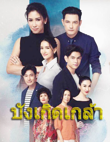 Bangkert Klao, บังเกิดเกล้า, Thai Drama, thaidrama, thailakorn, thailakornvideos, thaidrama2020, thaidramahd, klook, seesantv, viu, raklakorn, dramacool