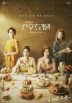 Birthcare Center, 산후조리원, Korean Drama