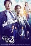 Delayed Justice, 날아라 개천용, Korean Drama