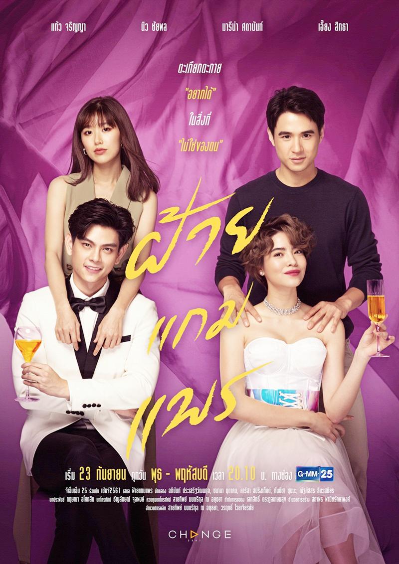 Fai Gam Prae, ฝ้ายแกมแพร, Thai Drama, thaidrama, thailakorn, thailakornvideos, thaidrama2020, thaidramahd, klook, seesantv, viu, raklakorn, dramacool