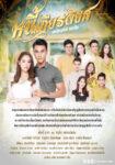 Nee Kiattiyot, หนี้เกียรติยศ, Thai Drama, thaidrama, thailakorn, thailakornvideos, thaidrama2020, thaidramahd, klook, seesantv, viu, raklakorn, dramacool