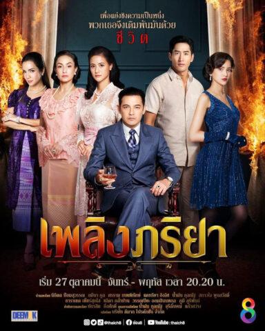 Plerng Phariya, เพลิงภริยา, Thai Drama, thaidrama, thailakorn, thailakornvideos, thaidrama2020, thaidramahd, klook, seesantv, viu, raklakorn, dramacool