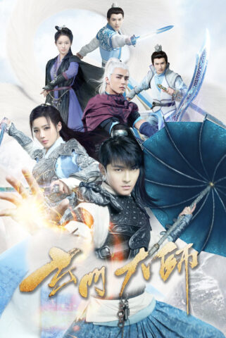 The Taoism Grandmaster, 玄门大师, Chinese Drama, China Huace TV, China Zone, 剧乐部, iQIYI, 爱奇艺, Tencent Video