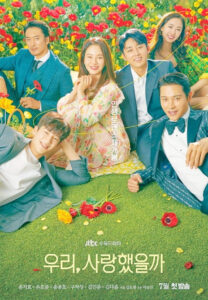 Was It Love?, 우리, 사랑했을까?, Korean Drama, Best 2020