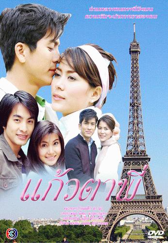 Kaew Tah Pee, แก้วตาพี่, Thai Drama, thaidrama, thailakorn, thailakornvideos, thaidrama2020, malimar tv, meelakorn, lakornsod, klook, seesantv, viu, raklakorn, dramacool, malimar tv