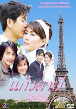 Kaew Tah Pee | แก้วตาพี่ | Thai Drama | thaidrama | thailakorn | thailakornvideos | thaidrama2020 | malimar tv | meelakorn | lakornsod | klook | seesantv | viu | raklakorn | dramacool Best