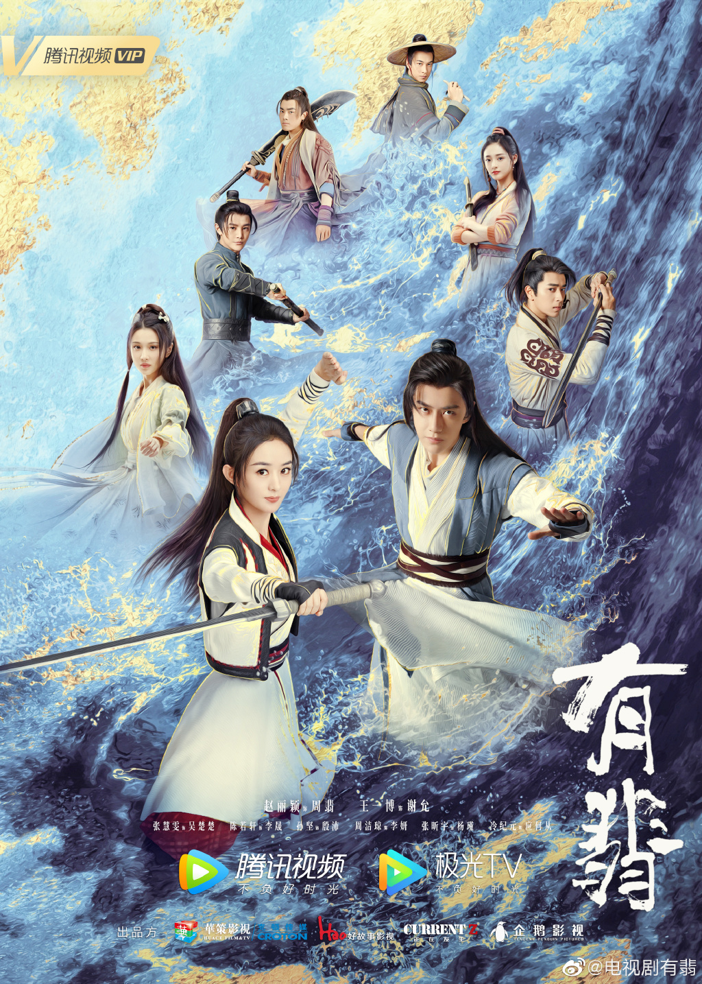 Legend of Fei, 有翡, Chinese Drama, China Huace TV, China Zone, 剧乐部, 腾讯视频, iQIYI, 爱奇艺, Tencent Video