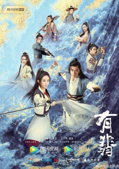 Legend of Fei 2020 [Eng Sub] 有翡 | Chinese Drama | China Huace TV | China Zone | 剧乐部 | 腾讯视频 | iQIYI | 爱奇艺 | Tencent Video Best
