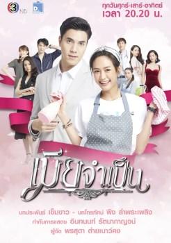 Mia Jum Pen | เมียจำเป็น | Thai Drama | thaidrama | thailakorn | thailakornvideos | thaidrama2021 | malimar tv | meelakorn | lakornsod | klook | seesantv | viu | raklakorn | dramacool Best