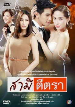 Samee Tee Tra | สามีตีตรา | Thai Drama | thaidrama | thailakorn | thailakornvideos | thaidrama2021 | malimar tv | meelakorn | lakornsod | klook | seesantv | viu | raklakorn | dramacool Best