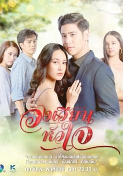 Wong Wien Hua Jai | วงเวียนหัวใจ | Thai Drama | thaidrama | thailakorn | thailakornvideos | thaidrama2021 | malimar tv | meelakorn | lakornsod | klook | seesantv | viu | raklakorn | dramacool Best