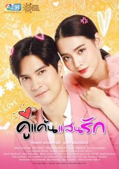 Ku Kaen San Rak | คู่แค้นแสนรัก | Thai Drama | thaidrama | thailakorn | thailakornvideos | thaidrama2021 | malimar tv | meelakorn | lakornsod | klook | seesantv | viu | raklakorn | dramacool Best