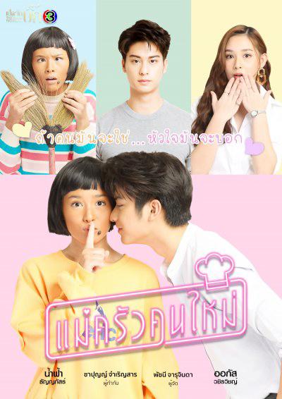 Mae Krua Kon Mai ep 26 END | แม่ครัวคนใหม่ | Thai Drama | thaidrama | thailakorn | thailakornvideos | thaidrama2021 | malimar tv | meelakorn | lakornsod | klook | seesantv | viu | raklakorn | dramacool Best
